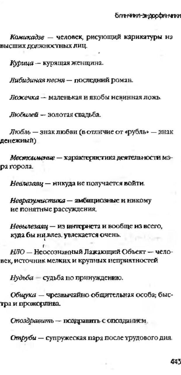 DJVU. Коротко о главном. Леви В. Л. Страница 443. Читать онлайн