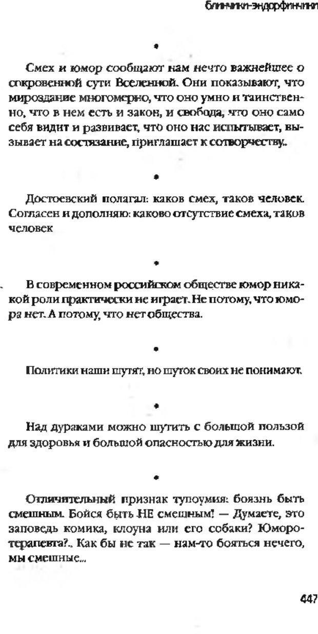 DJVU. Коротко о главном. Леви В. Л. Страница 447. Читать онлайн