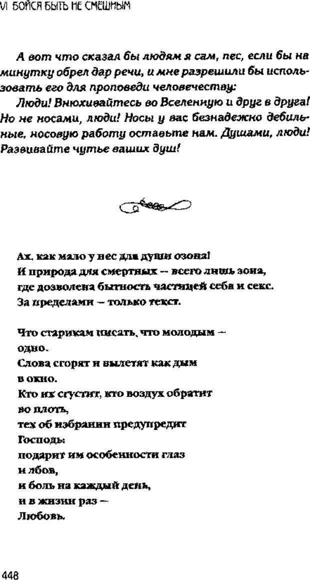 DJVU. Коротко о главном. Леви В. Л. Страница 448. Читать онлайн