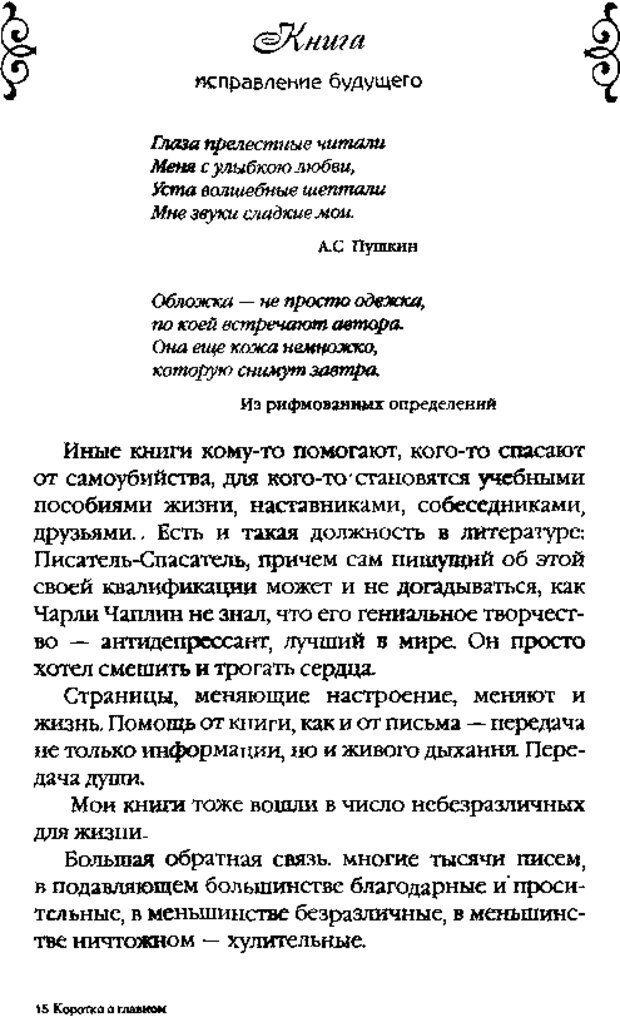 DJVU. Коротко о главном. Леви В. Л. Страница 449. Читать онлайн