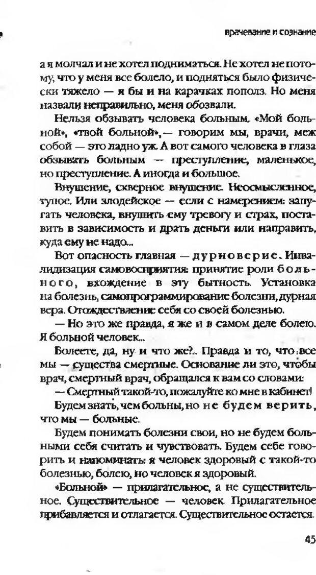DJVU. Коротко о главном. Леви В. Л. Страница 45. Читать онлайн