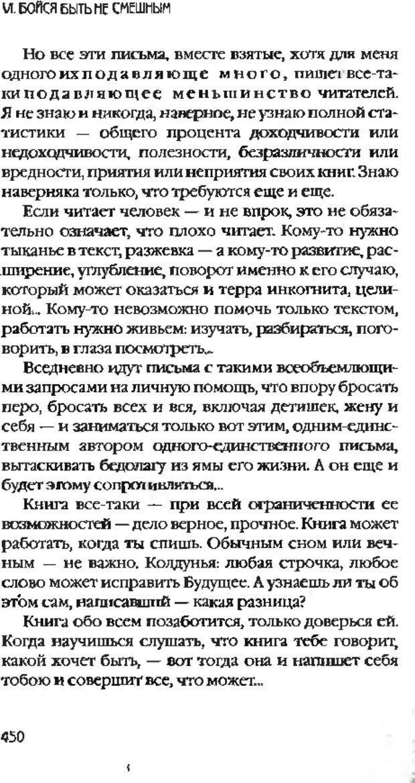 DJVU. Коротко о главном. Леви В. Л. Страница 450. Читать онлайн