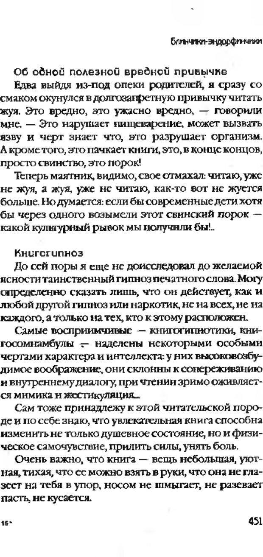 DJVU. Коротко о главном. Леви В. Л. Страница 451. Читать онлайн