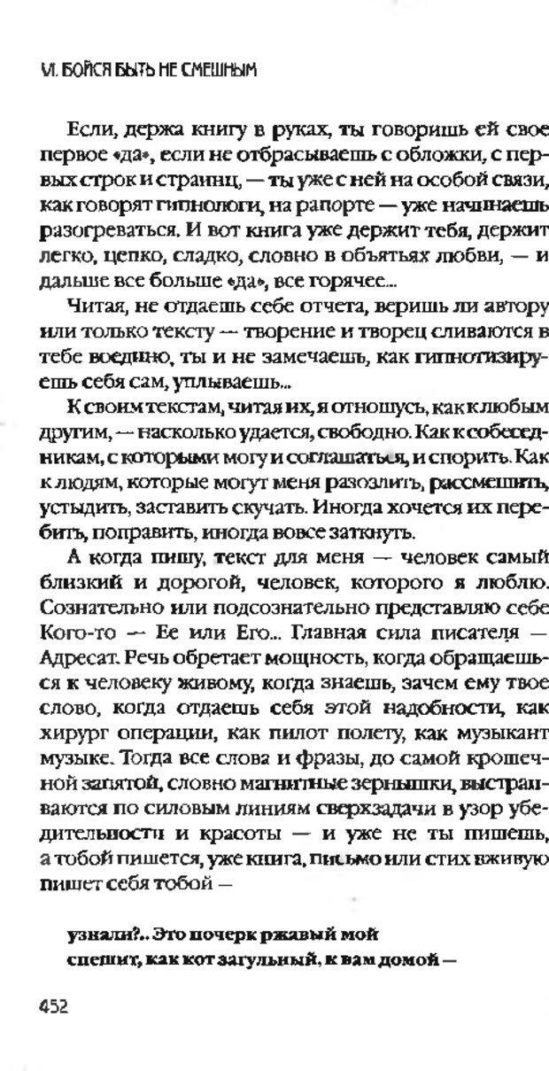 DJVU. Коротко о главном. Леви В. Л. Страница 452. Читать онлайн