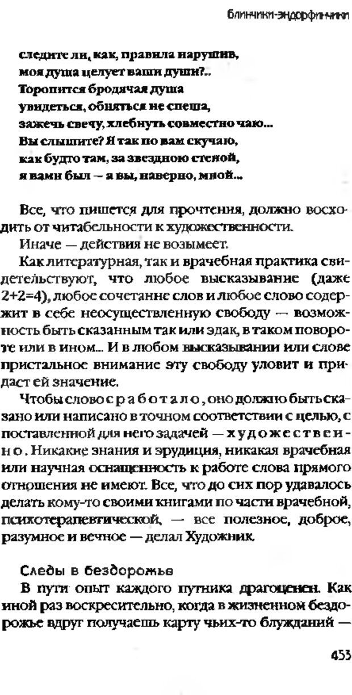 DJVU. Коротко о главном. Леви В. Л. Страница 453. Читать онлайн