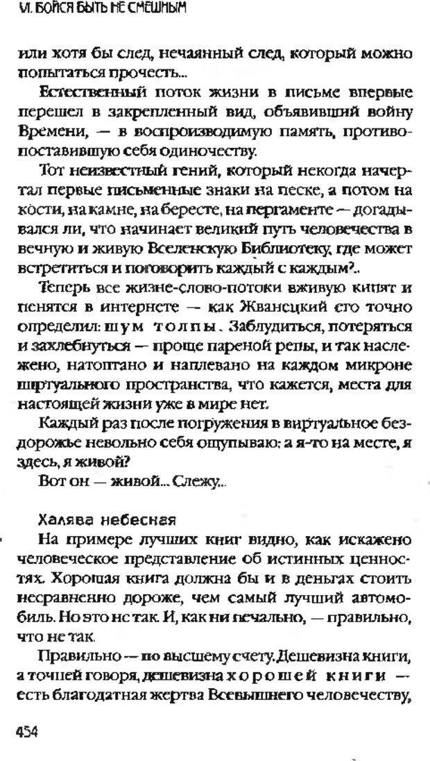 DJVU. Коротко о главном. Леви В. Л. Страница 454. Читать онлайн