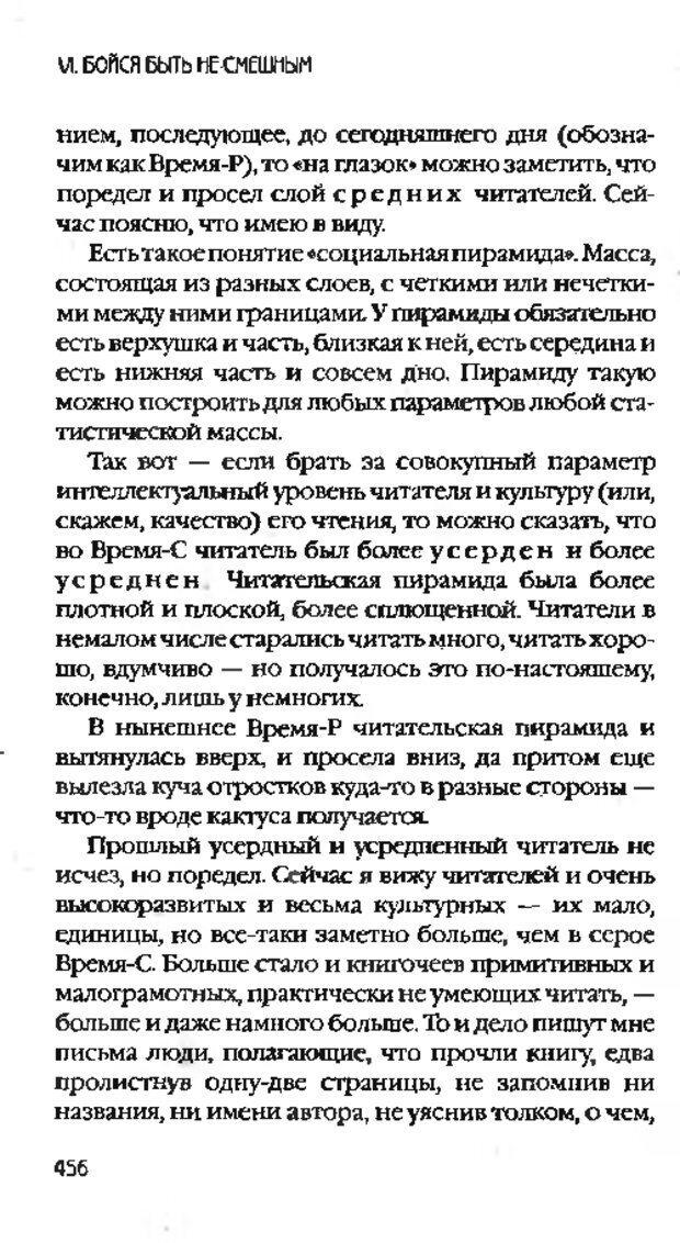 DJVU. Коротко о главном. Леви В. Л. Страница 456. Читать онлайн