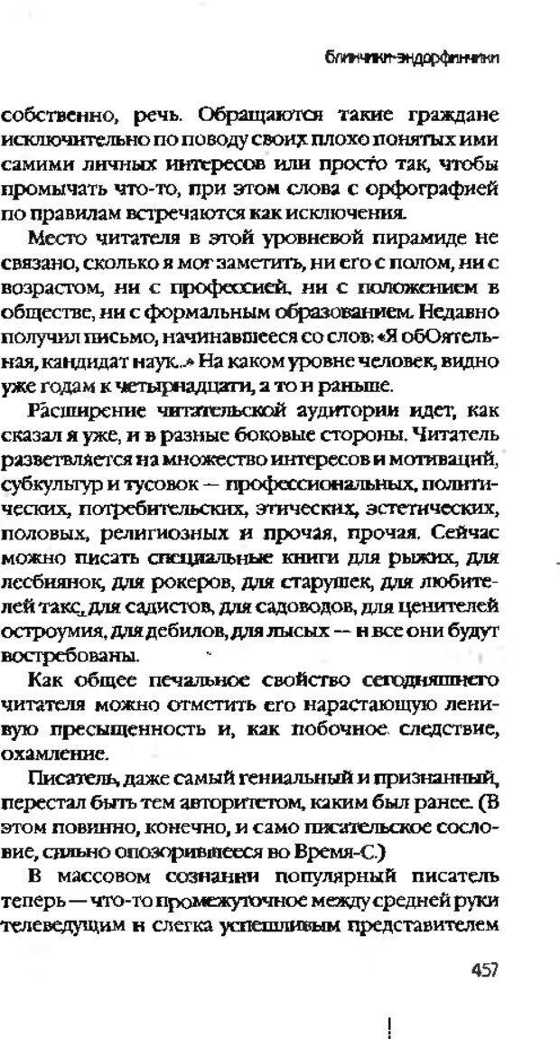DJVU. Коротко о главном. Леви В. Л. Страница 457. Читать онлайн
