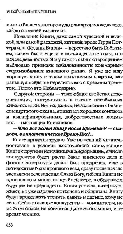 DJVU. Коротко о главном. Леви В. Л. Страница 458. Читать онлайн