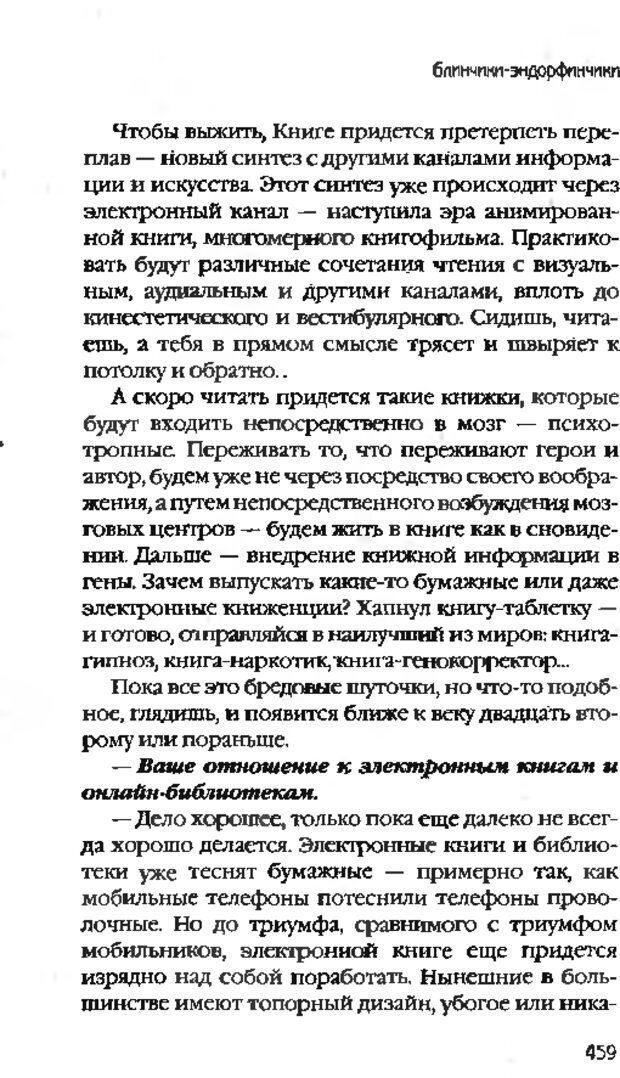 DJVU. Коротко о главном. Леви В. Л. Страница 459. Читать онлайн
