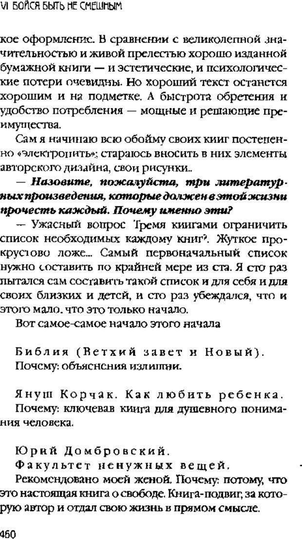 DJVU. Коротко о главном. Леви В. Л. Страница 460. Читать онлайн