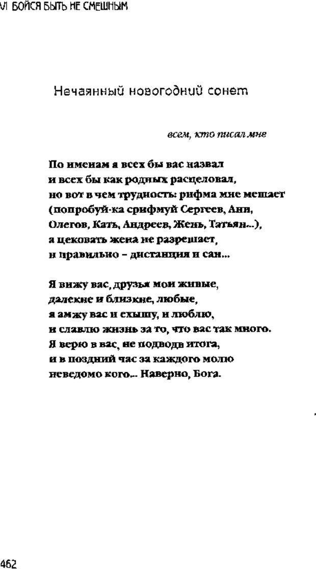 DJVU. Коротко о главном. Леви В. Л. Страница 462. Читать онлайн