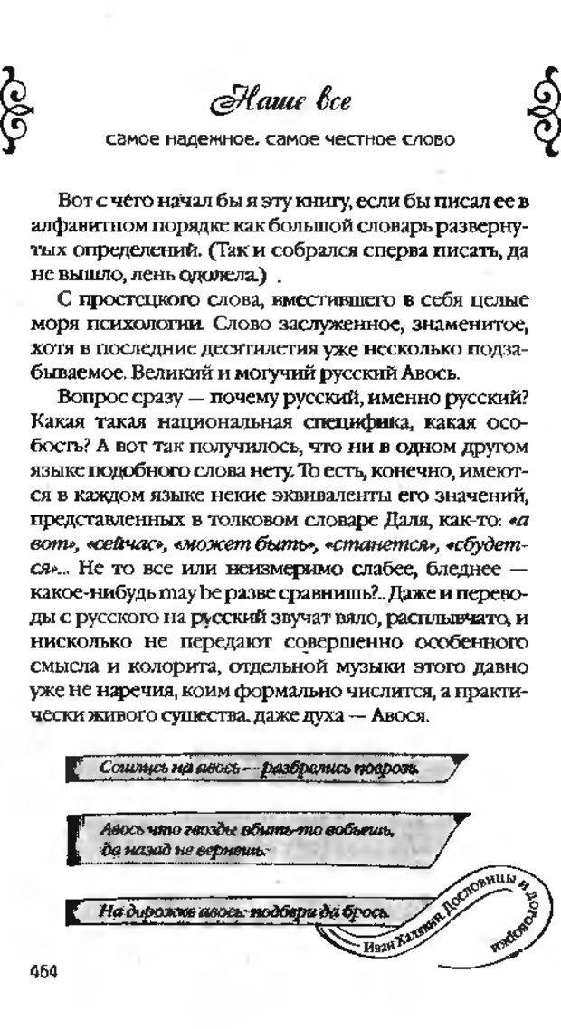 DJVU. Коротко о главном. Леви В. Л. Страница 464. Читать онлайн