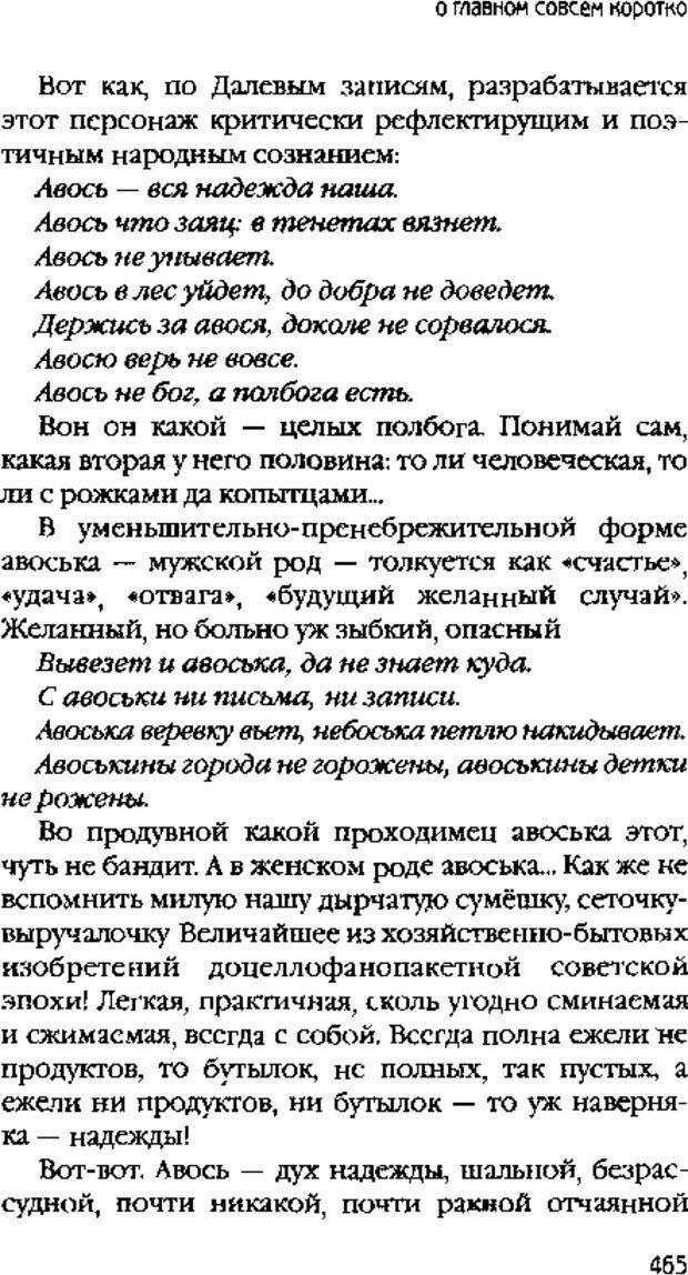 DJVU. Коротко о главном. Леви В. Л. Страница 465. Читать онлайн