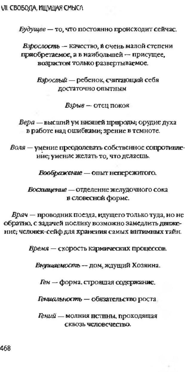 DJVU. Коротко о главном. Леви В. Л. Страница 468. Читать онлайн