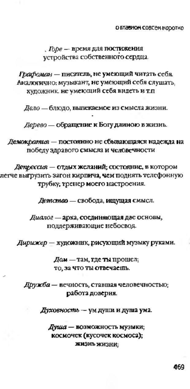 DJVU. Коротко о главном. Леви В. Л. Страница 469. Читать онлайн