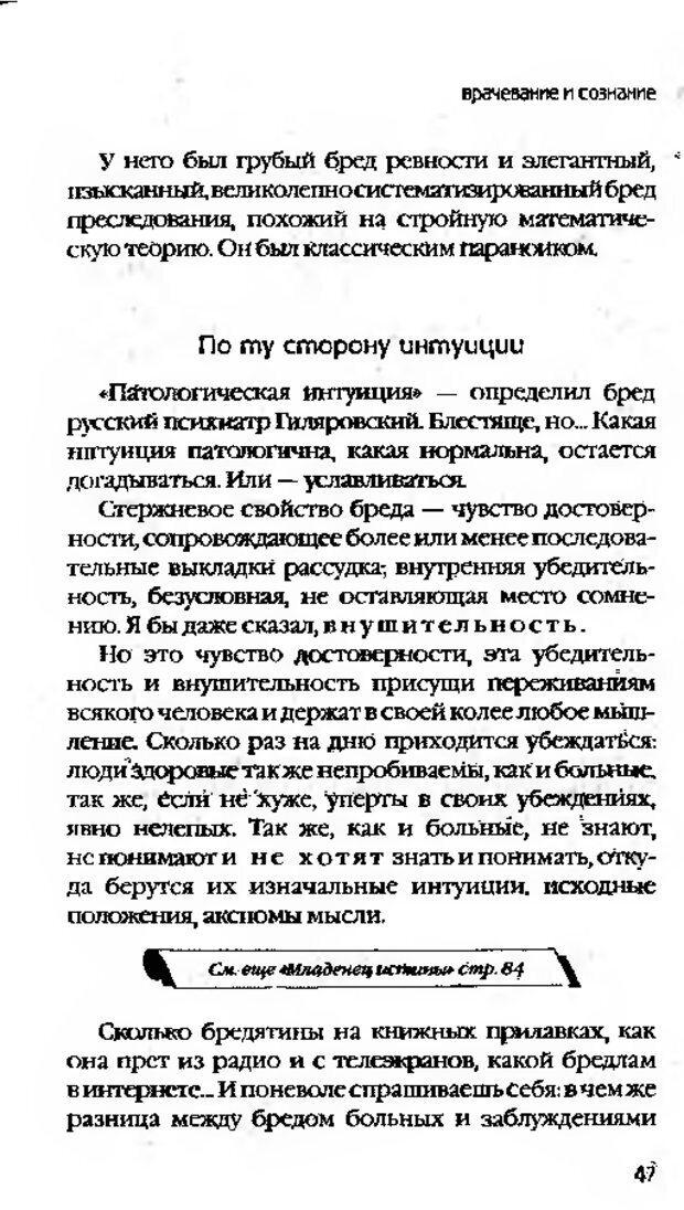DJVU. Коротко о главном. Леви В. Л. Страница 47. Читать онлайн