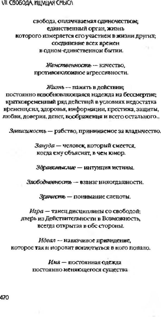DJVU. Коротко о главном. Леви В. Л. Страница 470. Читать онлайн