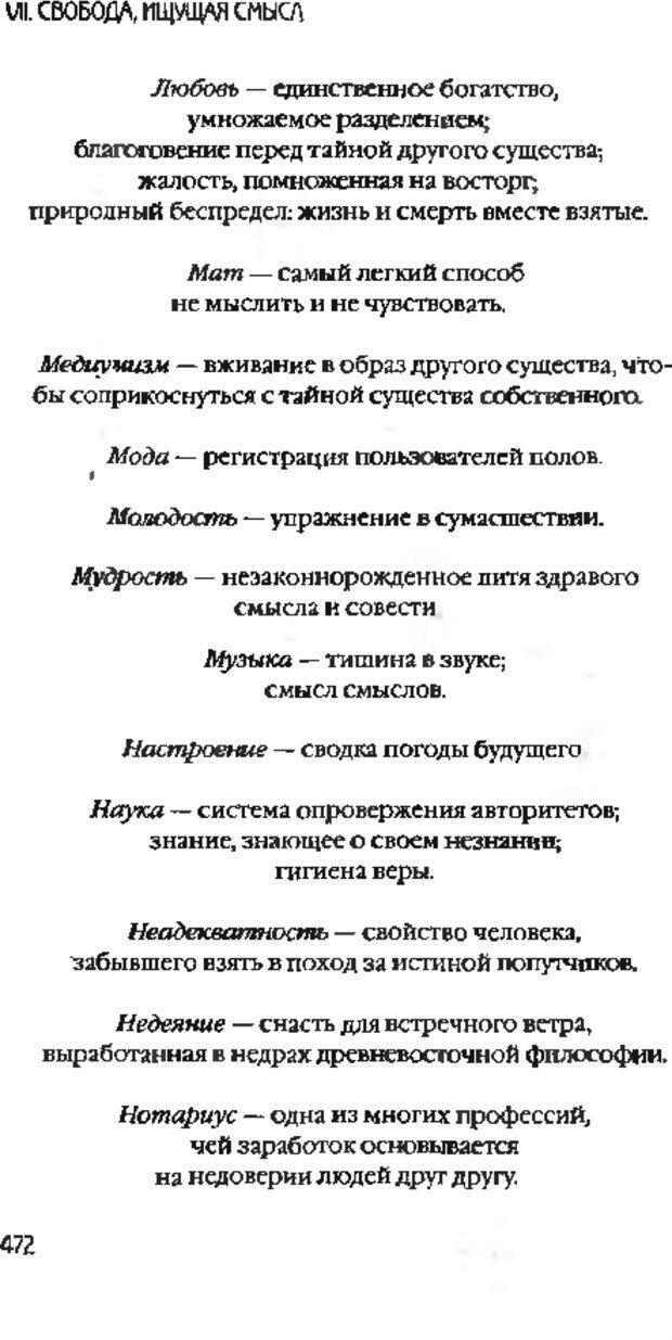 DJVU. Коротко о главном. Леви В. Л. Страница 472. Читать онлайн