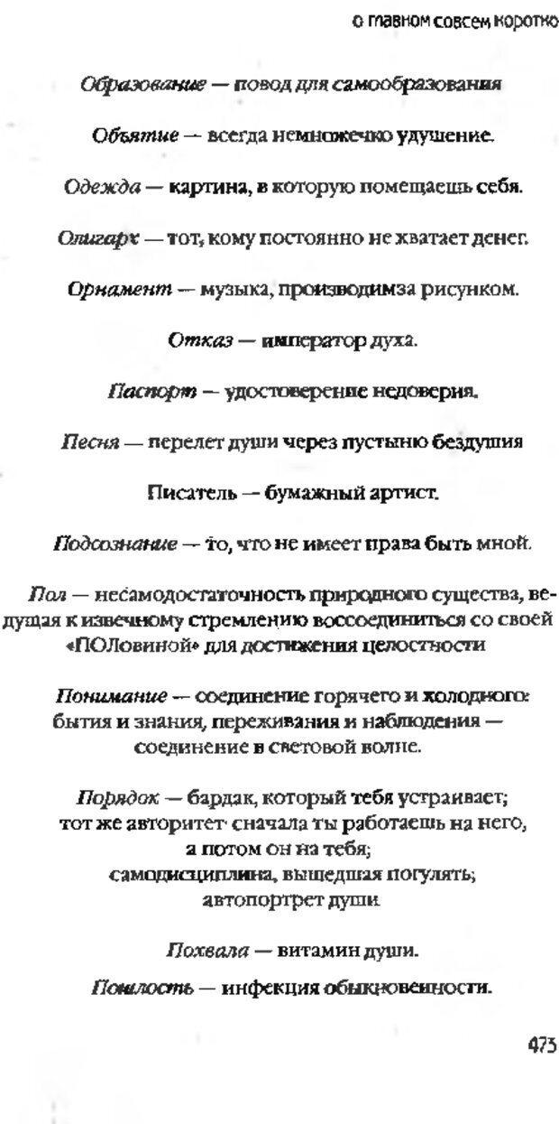DJVU. Коротко о главном. Леви В. Л. Страница 473. Читать онлайн
