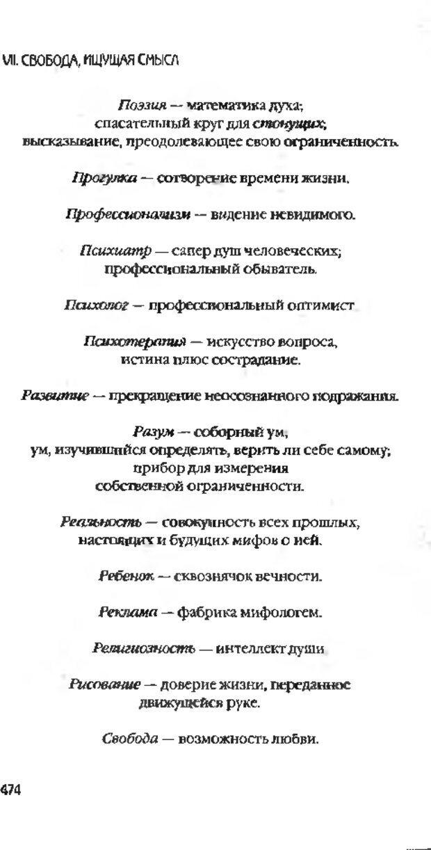 DJVU. Коротко о главном. Леви В. Л. Страница 474. Читать онлайн