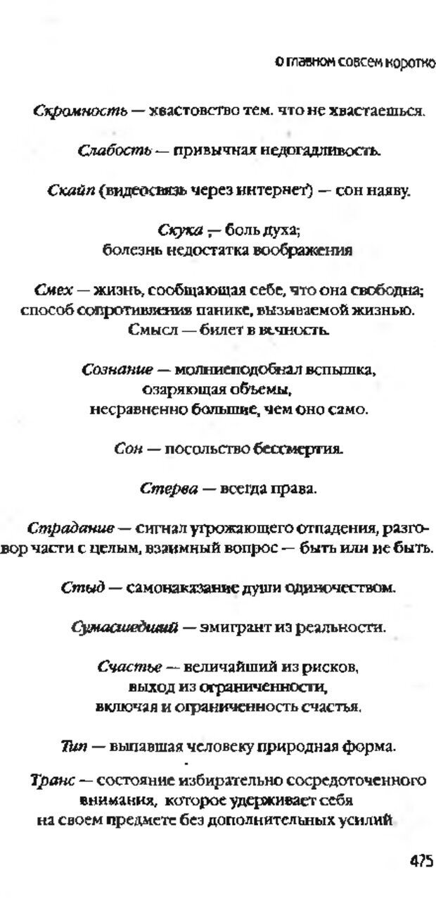 DJVU. Коротко о главном. Леви В. Л. Страница 475. Читать онлайн