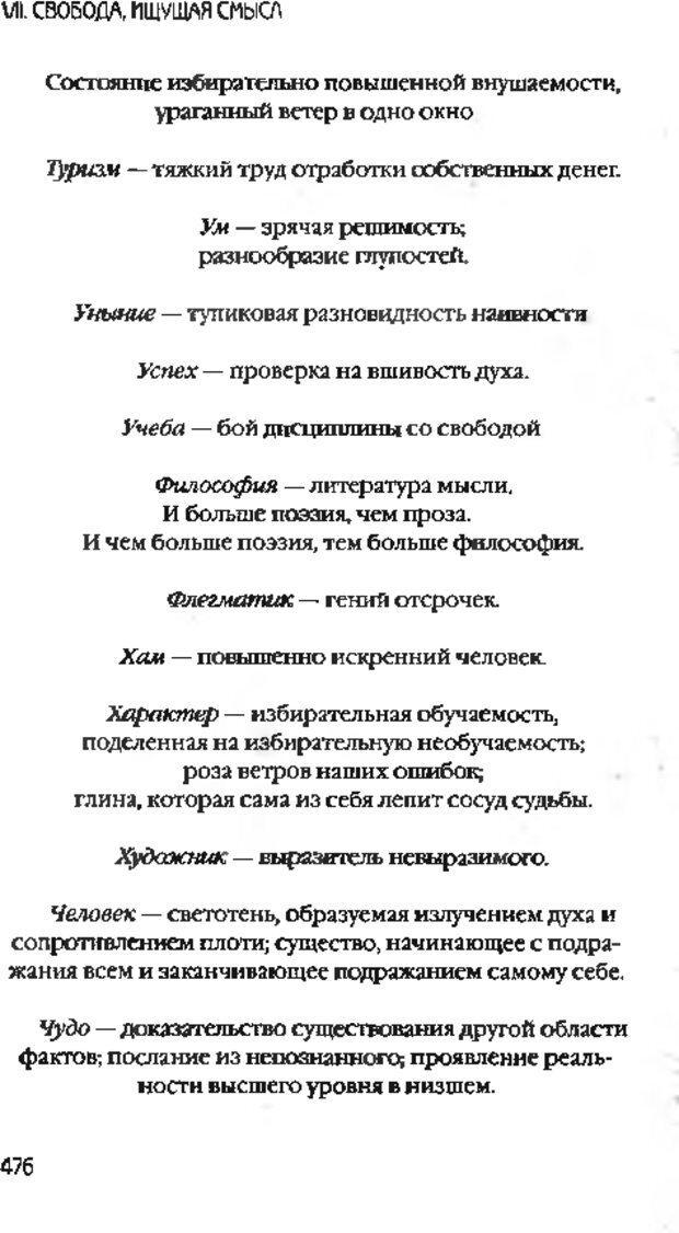 DJVU. Коротко о главном. Леви В. Л. Страница 476. Читать онлайн