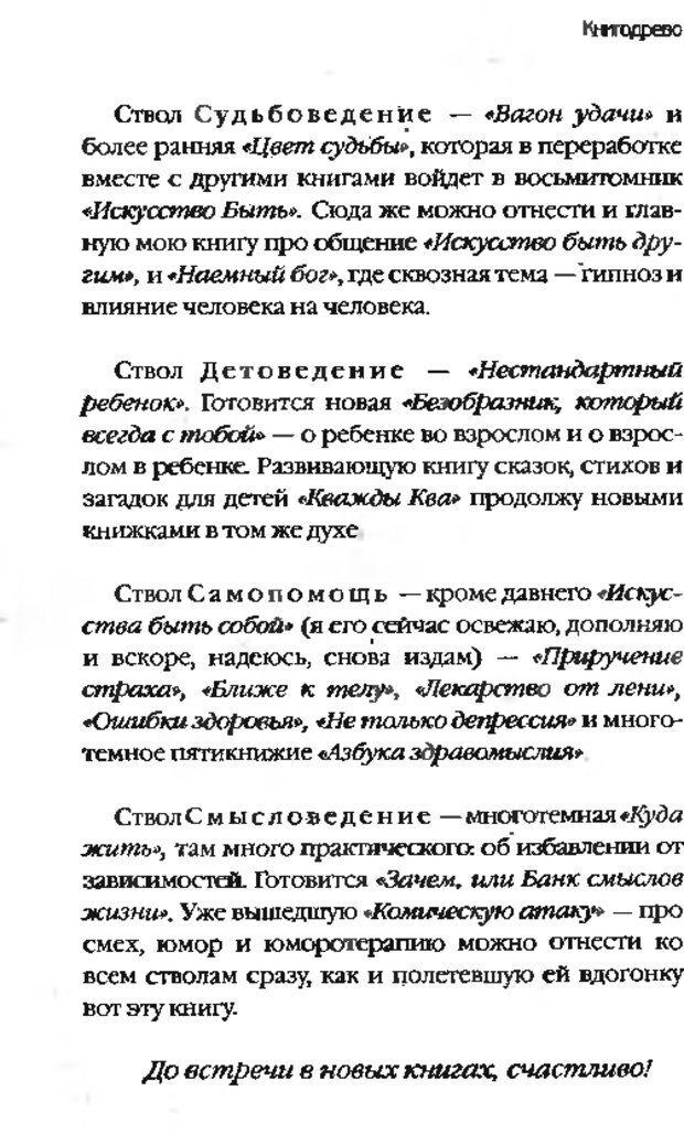 DJVU. Коротко о главном. Леви В. Л. Страница 479. Читать онлайн