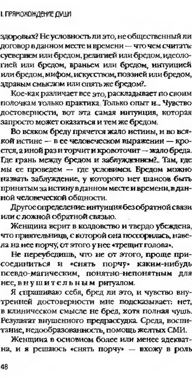 DJVU. Коротко о главном. Леви В. Л. Страница 48. Читать онлайн