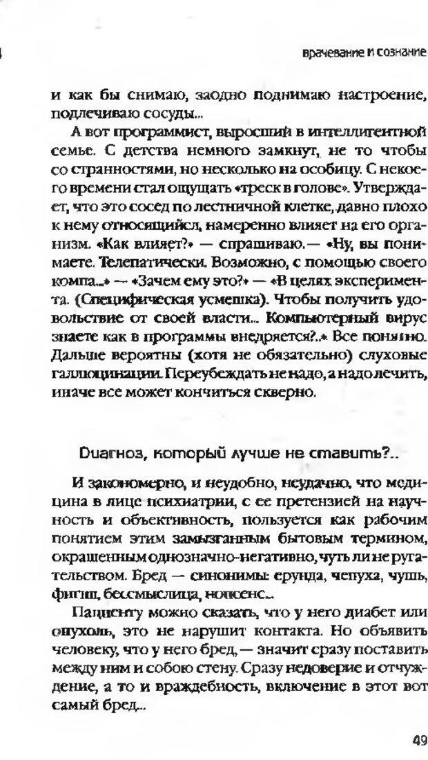 DJVU. Коротко о главном. Леви В. Л. Страница 49. Читать онлайн