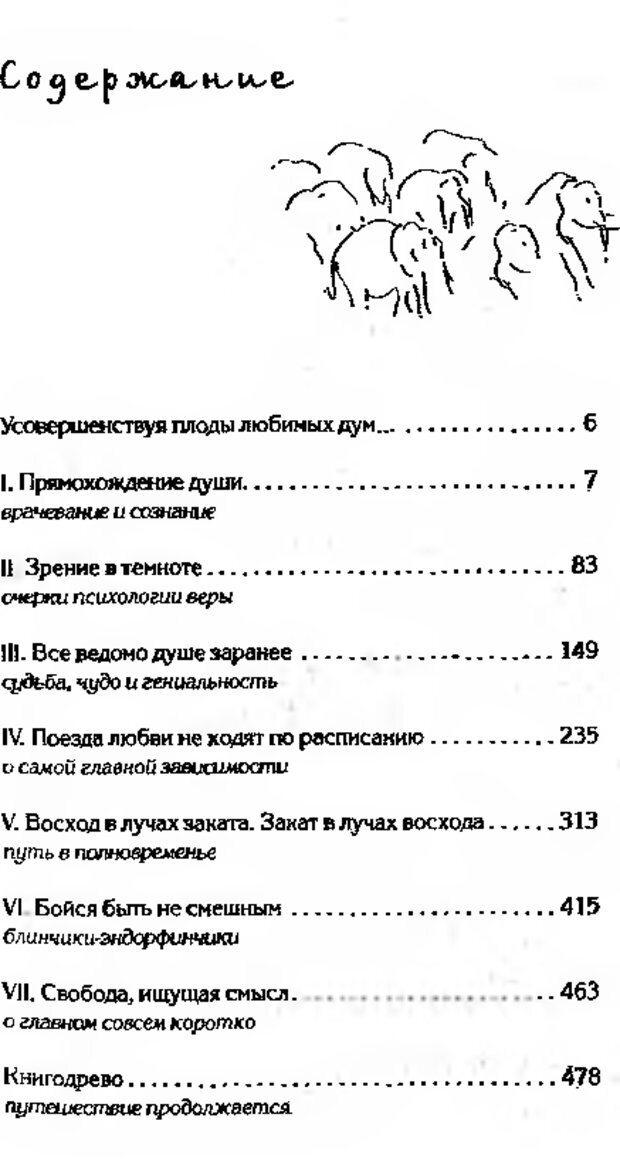 DJVU. Коротко о главном. Леви В. Л. Страница 5. Читать онлайн