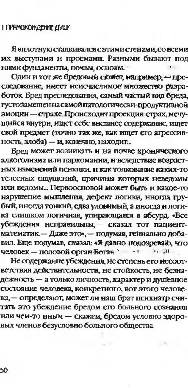 DJVU. Коротко о главном. Леви В. Л. Страница 50. Читать онлайн