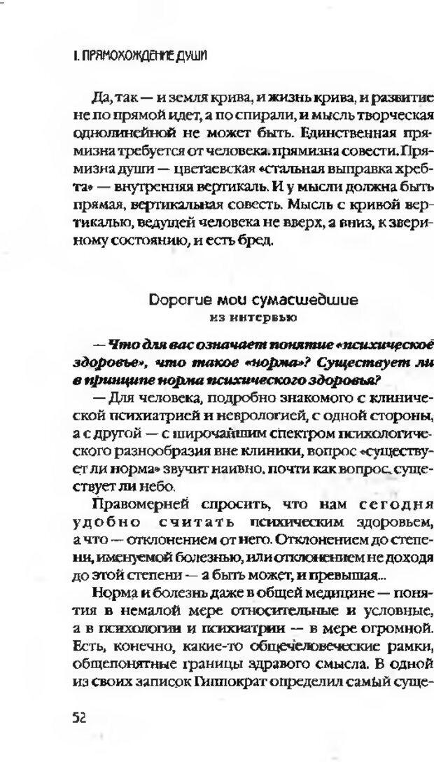 DJVU. Коротко о главном. Леви В. Л. Страница 52. Читать онлайн