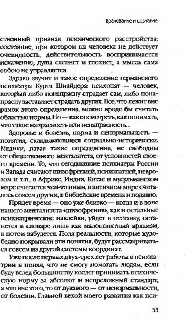 DJVU. Коротко о главном. Леви В. Л. Страница 53. Читать онлайн