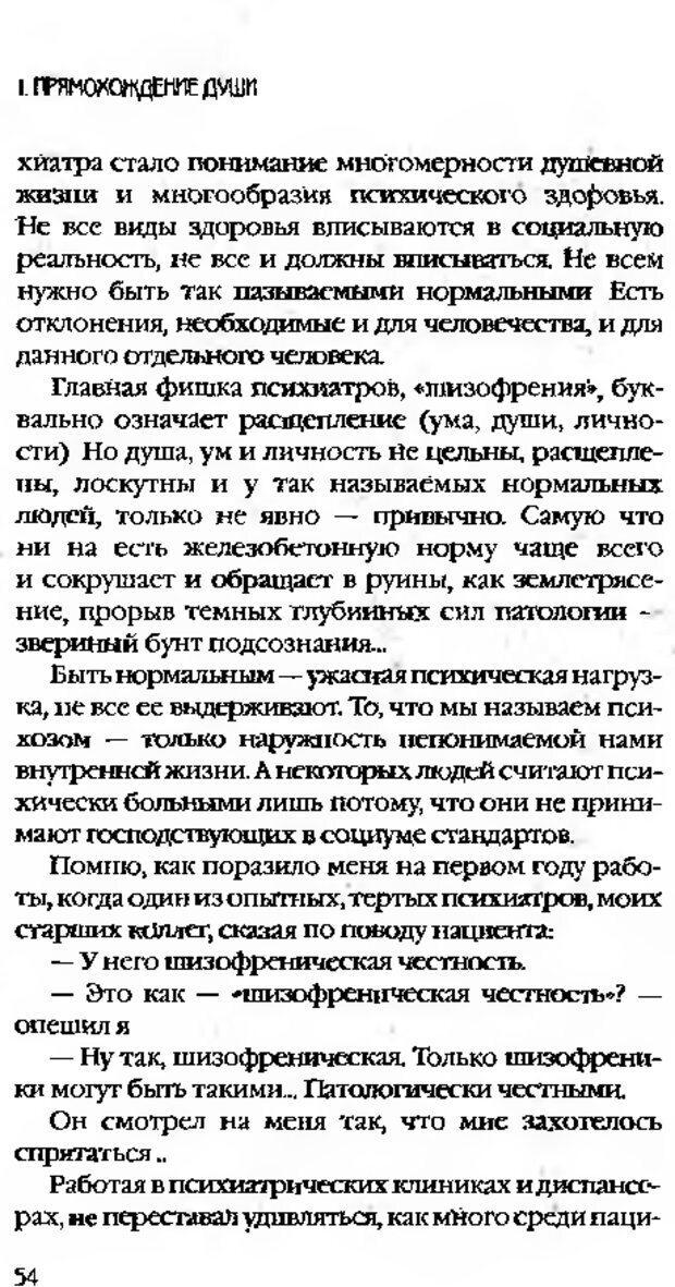 DJVU. Коротко о главном. Леви В. Л. Страница 54. Читать онлайн