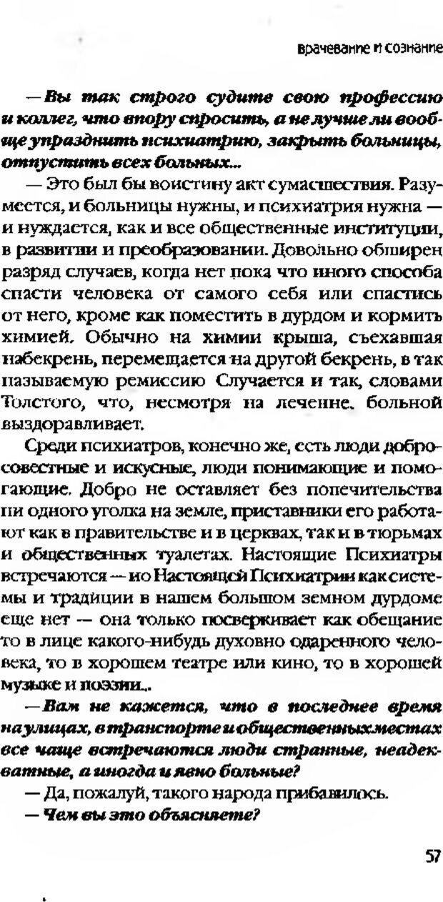 DJVU. Коротко о главном. Леви В. Л. Страница 57. Читать онлайн