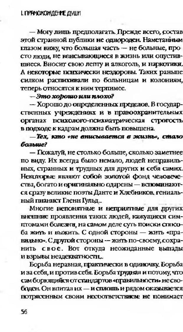 DJVU. Коротко о главном. Леви В. Л. Страница 58. Читать онлайн