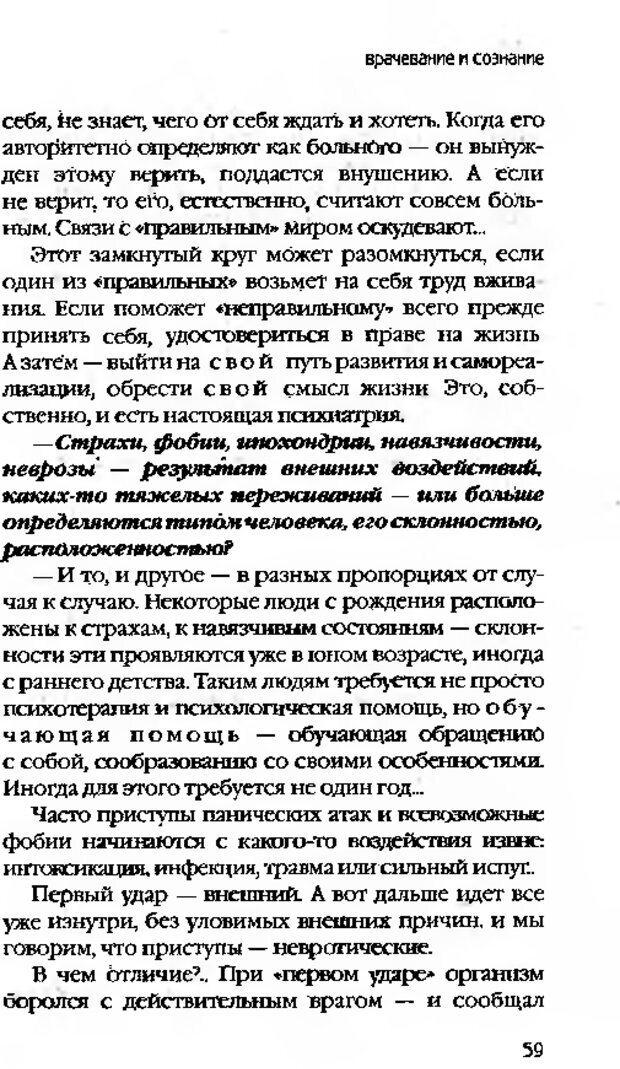 DJVU. Коротко о главном. Леви В. Л. Страница 59. Читать онлайн