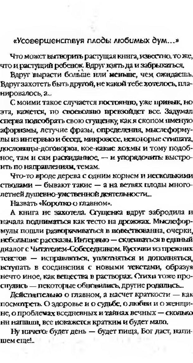 DJVU. Коротко о главном. Леви В. Л. Страница 6. Читать онлайн