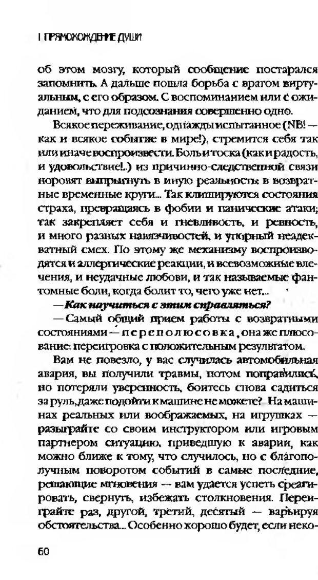 DJVU. Коротко о главном. Леви В. Л. Страница 60. Читать онлайн