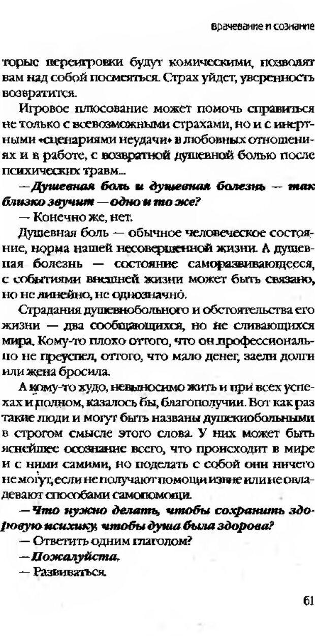 DJVU. Коротко о главном. Леви В. Л. Страница 61. Читать онлайн