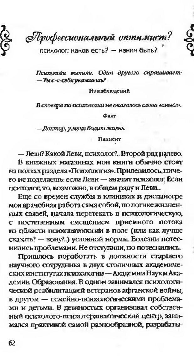 DJVU. Коротко о главном. Леви В. Л. Страница 62. Читать онлайн