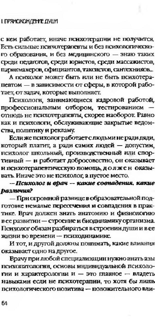 DJVU. Коротко о главном. Леви В. Л. Страница 64. Читать онлайн