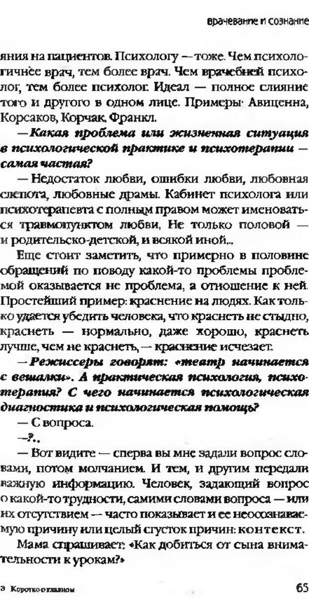DJVU. Коротко о главном. Леви В. Л. Страница 65. Читать онлайн