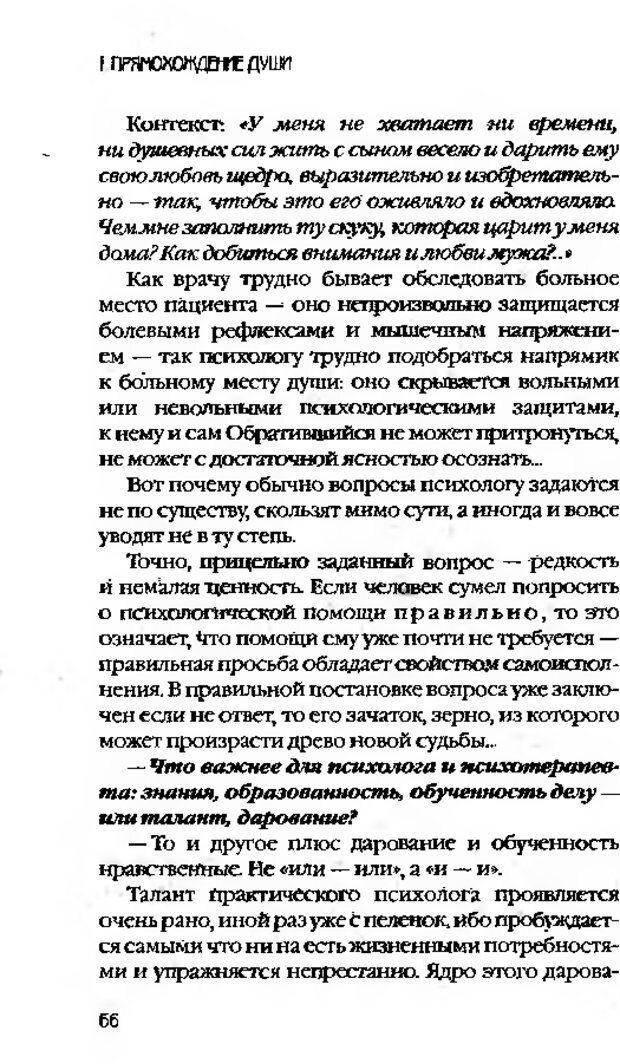 DJVU. Коротко о главном. Леви В. Л. Страница 66. Читать онлайн