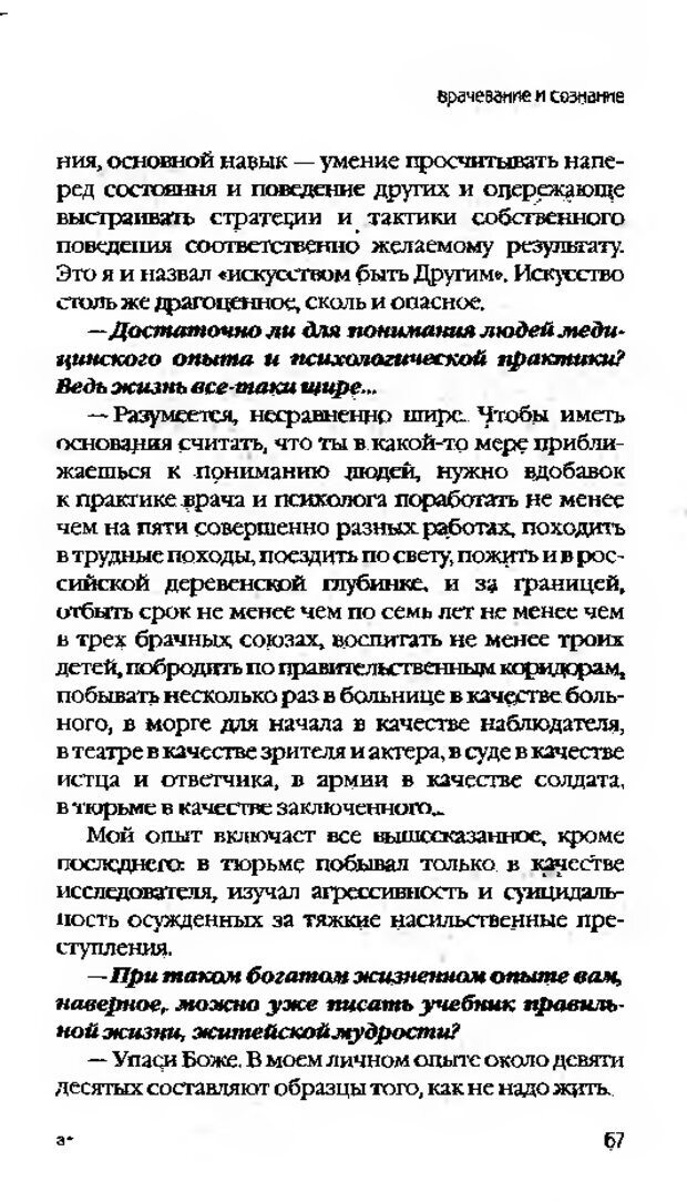 DJVU. Коротко о главном. Леви В. Л. Страница 67. Читать онлайн