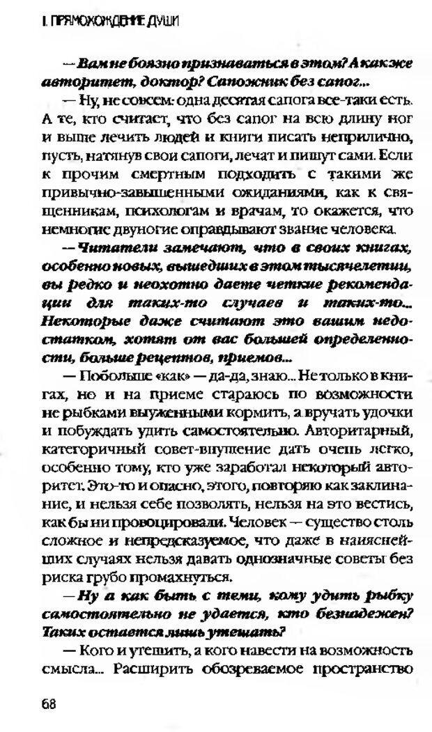 DJVU. Коротко о главном. Леви В. Л. Страница 68. Читать онлайн