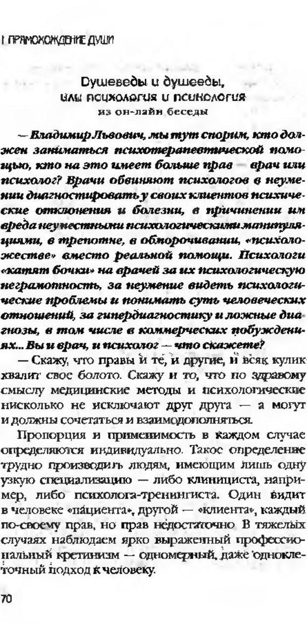 DJVU. Коротко о главном. Леви В. Л. Страница 70. Читать онлайн