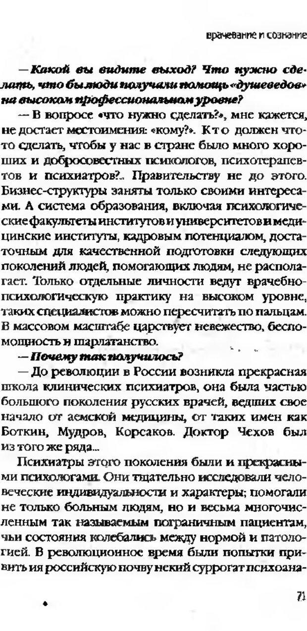 DJVU. Коротко о главном. Леви В. Л. Страница 71. Читать онлайн