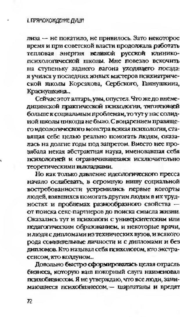DJVU. Коротко о главном. Леви В. Л. Страница 72. Читать онлайн